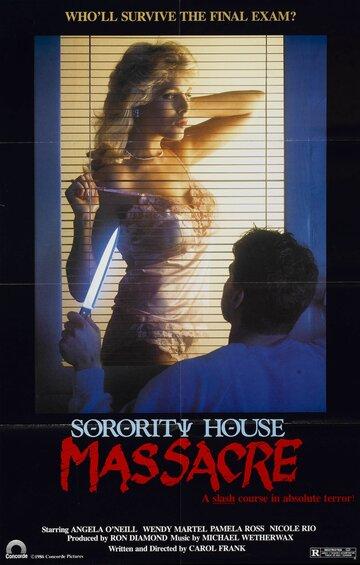 Резня в женской общаге (1987)