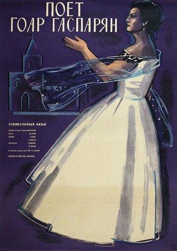 Поет Гоар Гаспарян (1963) полный фильм