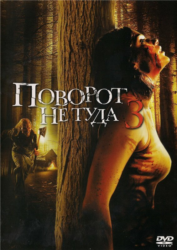 Поворот не туда 3 (2009) - смотреть онлайн