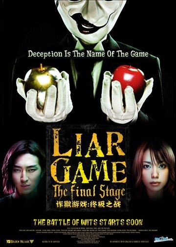 Игра лжецов: Последний раунд