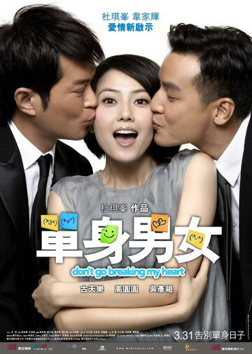Прекрати разбивать моё сердце (Daan gyun naam yu)