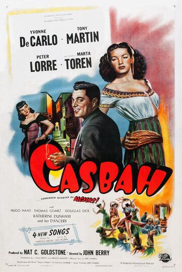 Крепость (1948)