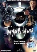 Тихая ночь (2002)