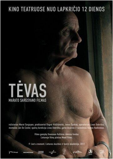 Отец (2012) полный фильм