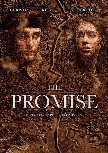 Обещание (The Promise)
