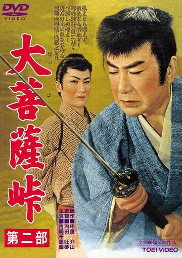 Скачать дораму Перевал Дайбосацу 2: Души в лунном свете Daibosatsu toge - Dai ni bu