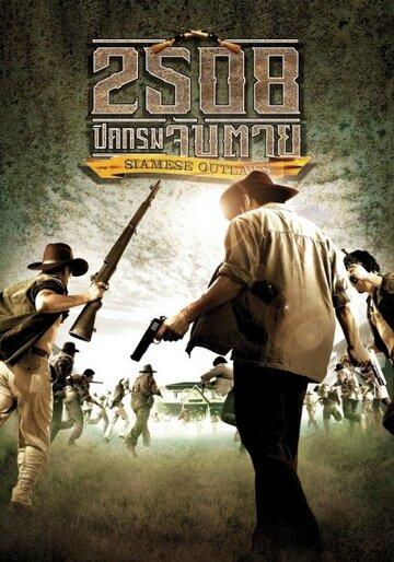 Преступники Сиама (2004)