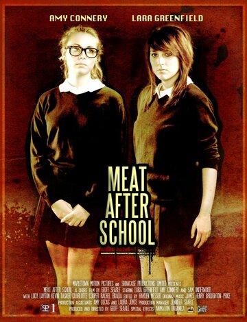 Мясо после школы