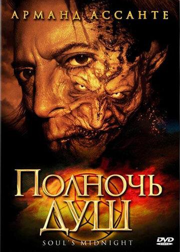 Полночь душ (2006)