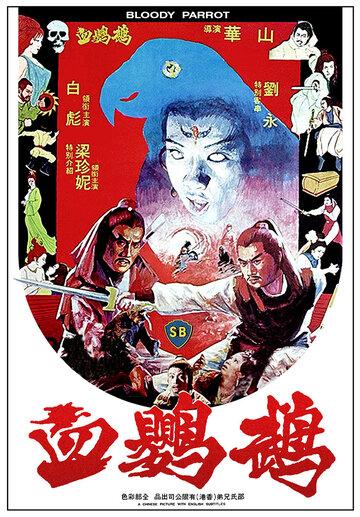 Скачать дораму Кровавый попугай Xie ying wu
