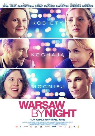 Варшава ночью (2015) полный фильм онлайн