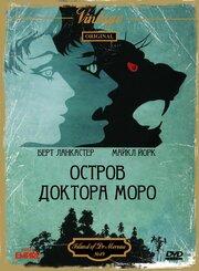 Остров доктора Моро (1977)
