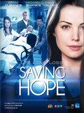 В надежде на спасение 1 сезон смотреть фильм онлай в хорошем качестве