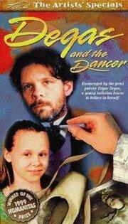 Встреча с гением (1998)