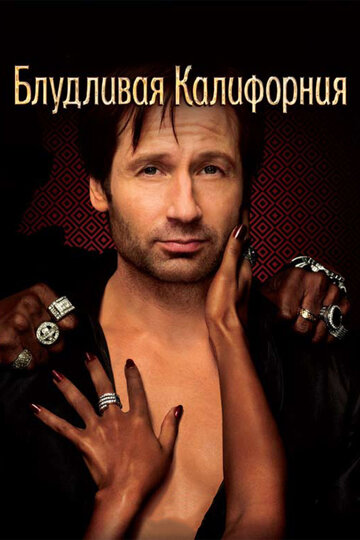 ��������� ���������� (Californication)