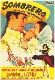 Сомбреро (1953)