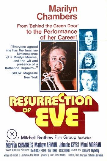 Воскрешение Евы (1973) полный фильм