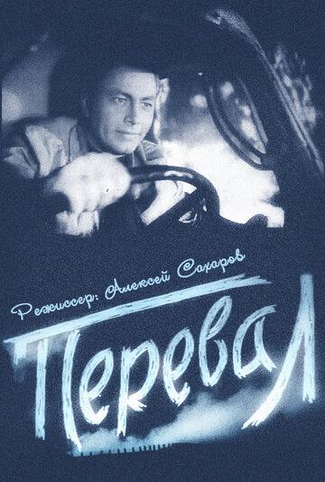 Перевал (1961) полный фильм онлайн
