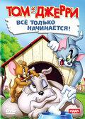 Кот играет в боулинг (1942)