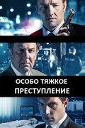 Особо тяжкое преступление (2013)