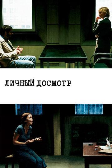 Личный досмотр (2004)