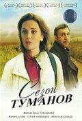 Сезон туманов (2008) — отзывы и рейтинг фильма