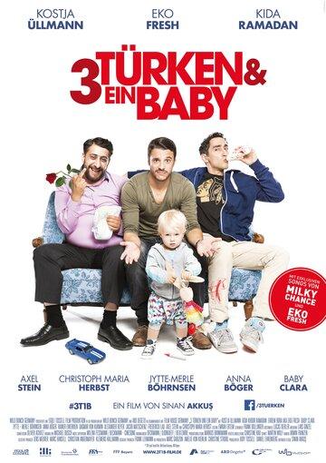 3 турка и 1 младенец 2015