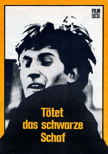 Убейте черную овцу (1971)