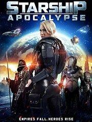 Звездный крейсер: Апокалипсис (2014)