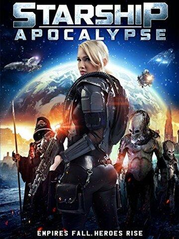 Звёздный крейсер: Апокалипсис 2014