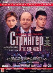 Стрингер (1998)