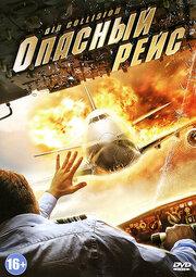 Опасный рейс (2012)