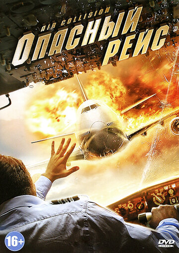 Опасный рейс (2012) полный фильм онлайн