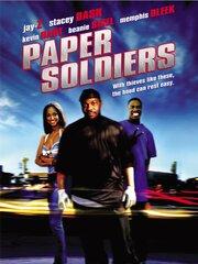 Бумажные солдаты