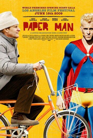 �������� ������� (Paper Man)