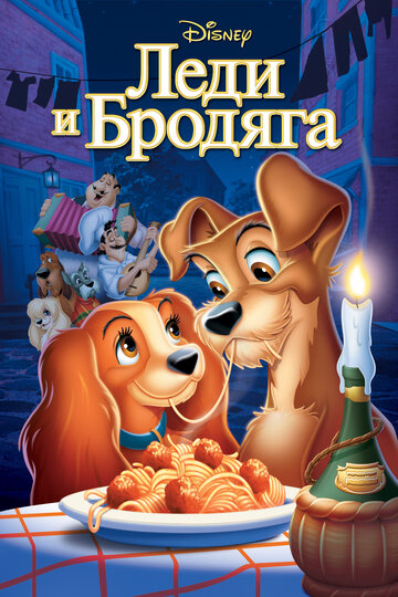 Леди и бродяга (Lady and the Tramp)