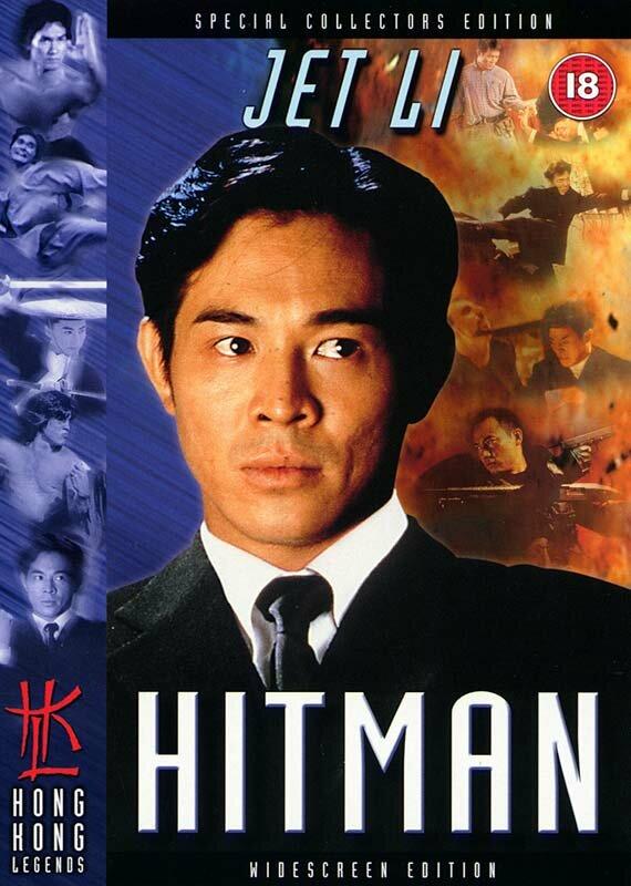 23591 - Хитмэн ✸ 1998 ✸ Гонконг