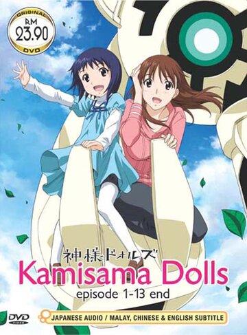 Божественные Куклы (Kamisama Dolls)