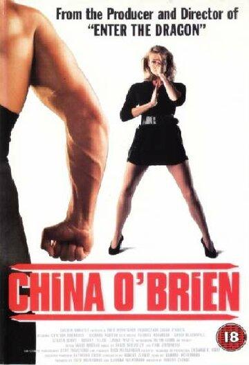 Чайна О'Брайен (1988)