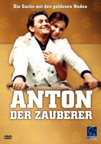 Антон-волшебник (1978)