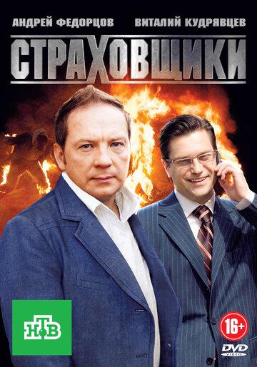 Страховщики (Strakhovschiki)