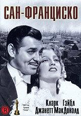 Сан-Франциско (1936)