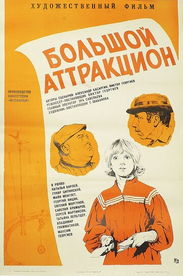 Большой аттракцион (1974)