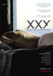 Икс-Икс-Игрек (2007)