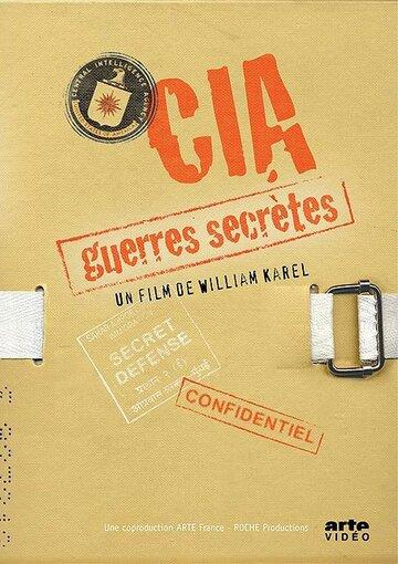 Невидимые войны ЦРУ