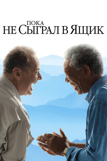���� �� ������ � ���� (The Bucket List)