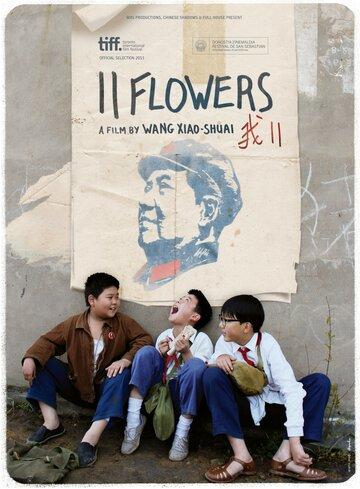 11 цветков (2011)
