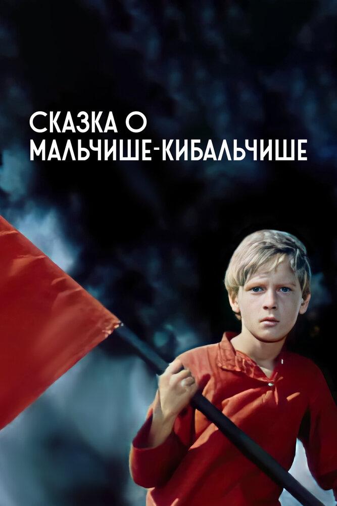 Фильмы Сказка о Мальчише-Кибальчише смотреть онлайн