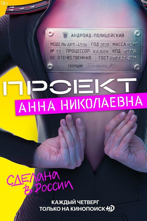 https://avatars.mds.yandex.net/get-kinopoisk-image/1600647/71dec8e6-9c45-459f-bf38-0118516f2b64/600x900