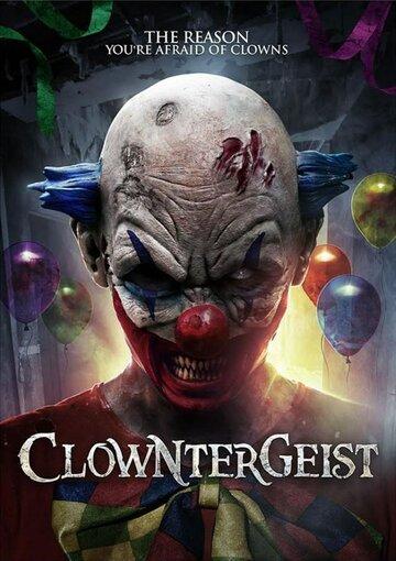 Клоунтергейст / Clowntergeist (2016)
